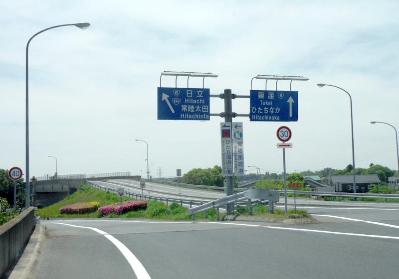 国道6号線出口